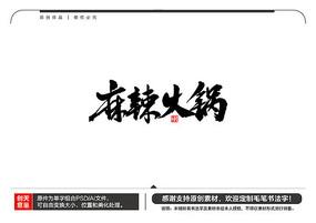 麻辣火锅毛笔书法字