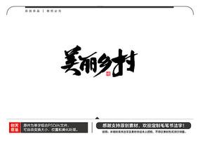 美丽乡村毛笔书法字