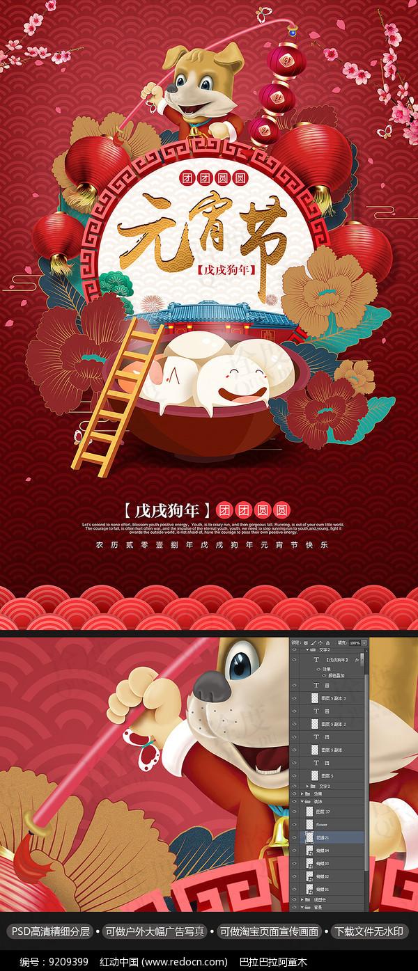 闹元宵简约古典元宵节海报图片