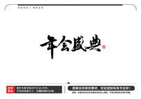 年会盛典毛笔书法字