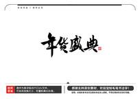 年货盛典毛笔书法字