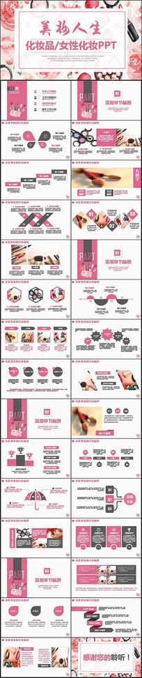 时尚化妆美容护肤化妆品PPT
