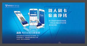 手机POS机无卡支付展板