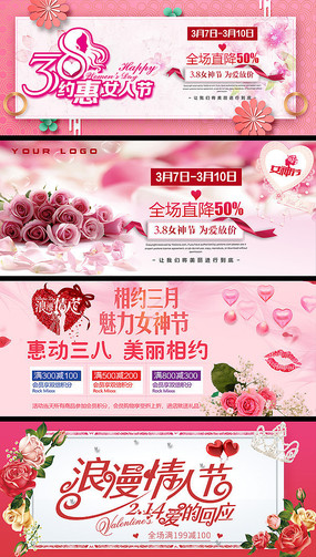淘宝妇女节促销海报