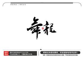 舞龙毛笔书法字