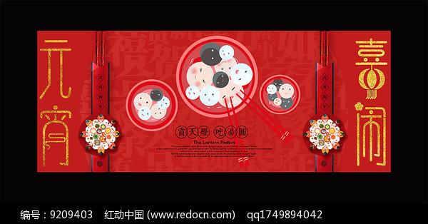 喜庆元宵节展板图片