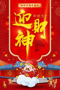 迎财神迎春节日海报