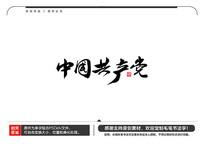 中国共产党毛笔书法字