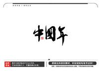 中国年毛笔书法字