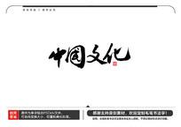 中国文化毛笔书法字
