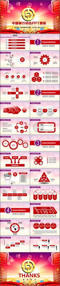 中国银行年终总结PPT