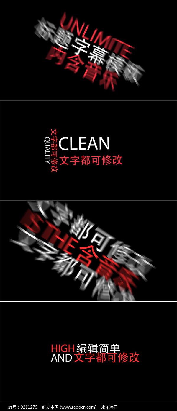 标题字幕排版动画模板图片