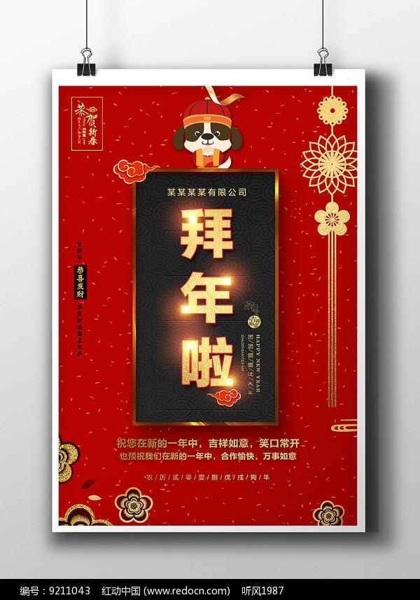 创意新年春节拜年宣传海报图片