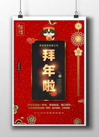 创意新年春节拜年宣传海报