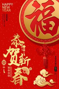传统节日春节海报
