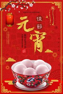 传统节日元宵节海报