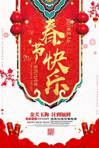 春节快乐新年海报