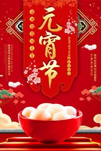 大气红色元宵节设计