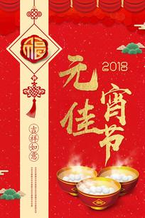 大气元宵佳节节日海报