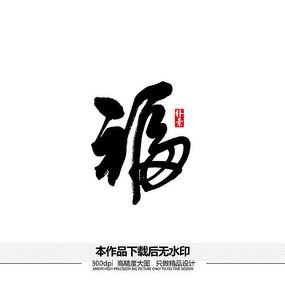 福矢量书法字体