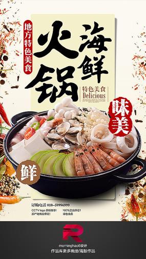 海鲜火锅海报