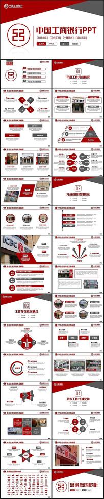 简约中国工商银行工行PPT