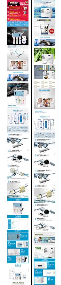 净水器详情页细节描述模板