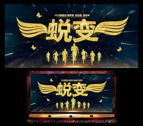金色蜕变会议舞台背景展板