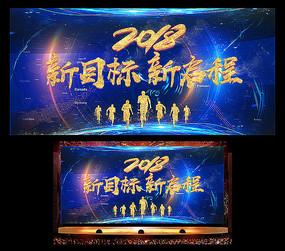 蓝色新目标会议舞台背景