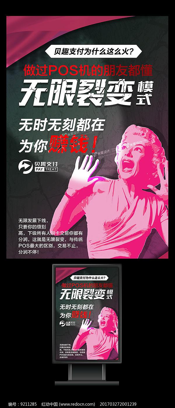 裂变模式微商招代理宣传海报图片