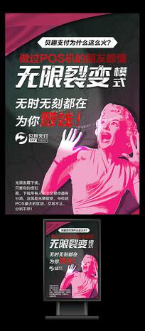 裂变模式微商招代理宣传海报