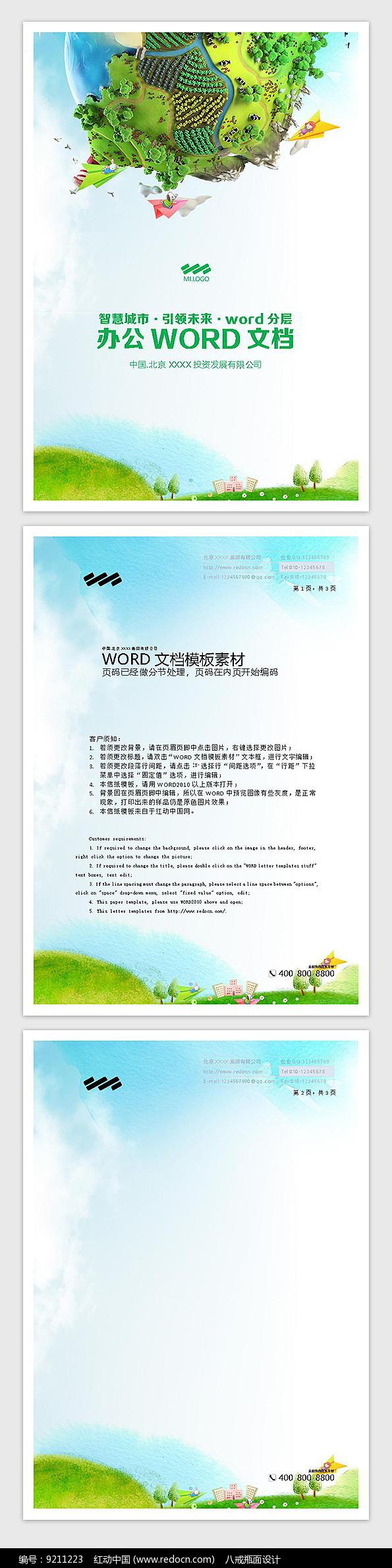 绿色地球word公文信纸图片