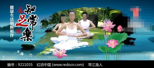 瑜珈美女足道文化海报图片