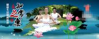 瑜珈美女足道文化海报