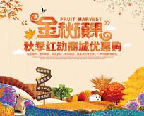 秋季优惠购宣传海报