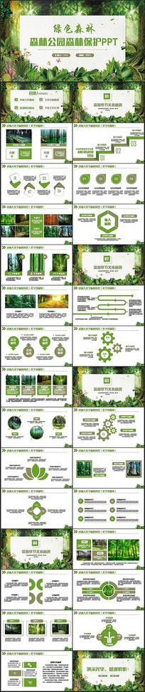 森林公园保护树木环保PPT