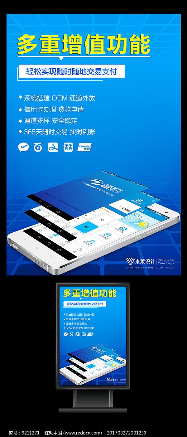 手机APP海报PSD模版图片