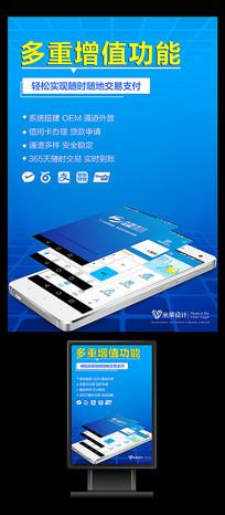 手机APP海报PSD模版