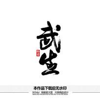 武生矢量书法字体