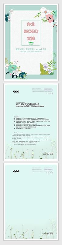 小清新word公文信纸