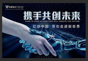 携手共创未来科技互联网海报