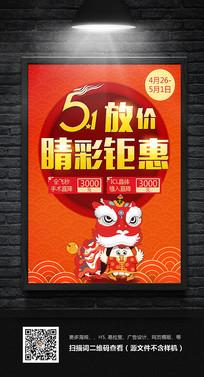 喜庆51放价优惠海报设计