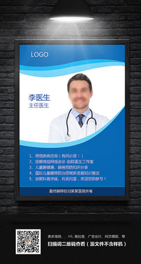 医生介绍医院形象展板