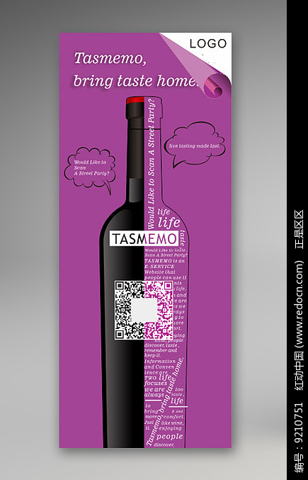 紫色背景创意葡萄酒红酒展架图片