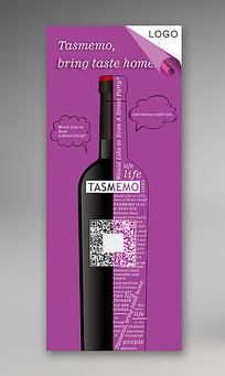 紫色背景创意葡萄酒红酒展架