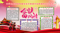 畲族文化风情户外设计展板