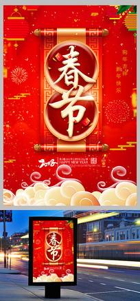 2018狗年春节背景设计