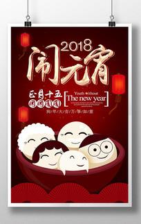 2018闹元宵元宵节海报