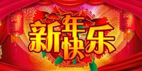 大红色新年快乐设计 PSD