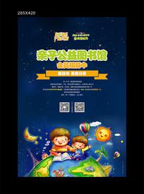 公益图书馆世界读书日宣传海报
